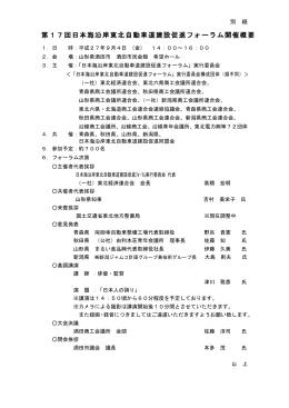 第17回日本海沿岸東北自動車道建設促進フォーラム