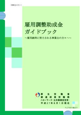 雇用調整助成金ガイドブック(平成27年8月1日現在版)
