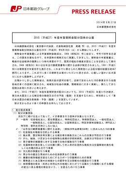 2015(平成27)年度年賀寄附金配分団体の公募(PDF101k