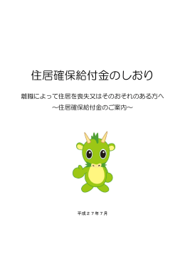 住居確保給付金のしおり(PDF形式:311KB)