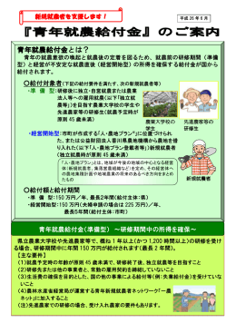 青年就農給付金について(PDF)