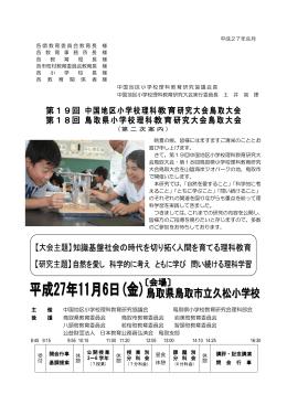 第19回中国地区小学校理科教育研究大会 鳥取大会