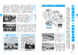 三和地区の小・中学校を再編