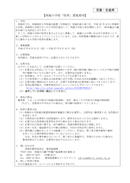 児童・生徒用 【西海小学校「校章」募集要項】