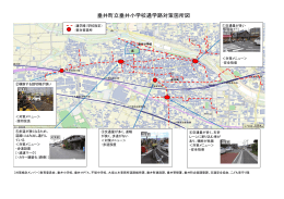 垂井町立垂井小学校通学路対策箇所図