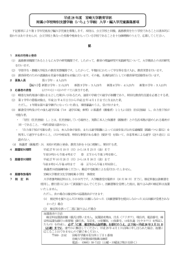 平成28 年度 宮崎大学教育学部 附属小学校特別支援学級(いちょう学級