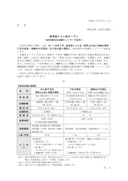 岐阜県に3ヵ店オープン