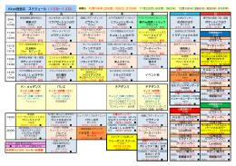 月 火 水 木 金 土 日 Kirari西宮店 スケジュール(10月~12月)