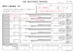 店舗(端末共同利用)登録申請書
