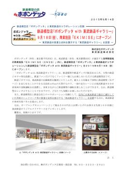 鉄道模型店「ポポンデッタ with 東武鉄道ギャラリー」 9月18日(金)、商業