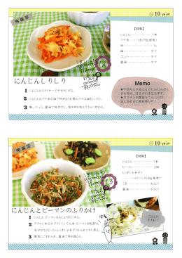 常備菜レシピ…
