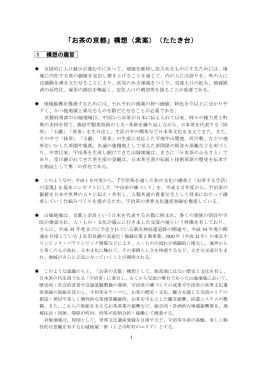 「お茶の京都」構想(素案)(たたき台)(PDF:502KB)