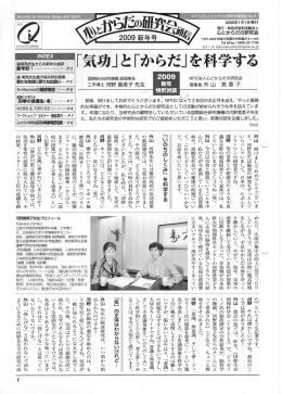No.6 2009年1月1日発行