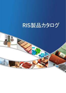 RIS製品カタログ