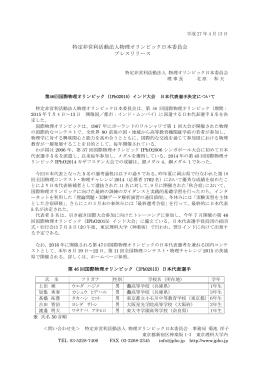 IPhO2015日本代表決定プレスリリース