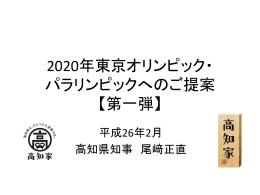 2020年東京オリンピック・パラリンピックへのご提案