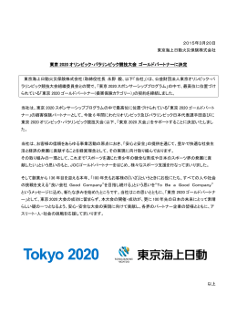 東京2020オリンピック・パラリンピック競技大会 ゴールド