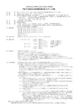 JOCジュニアオリンピックカップ 2015 平成 27 年度全日本卓球 - Hi-HO