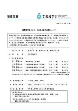 平成 27 年 9 月 21 日 国際地学オリンピック参加生徒の成績について