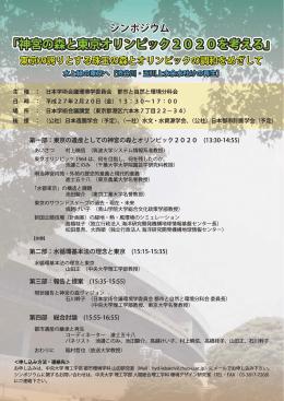 シンポジウム 「神宮の森と東京オリンピック2020を考える」