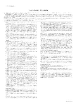 サイボウズ株式会社 使用許諾契約書