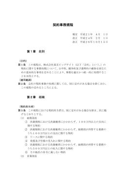 契約事務規程 - 東京ビッグサイト