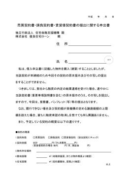 契約の提出に関する申出書
