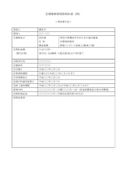 定期建物賃貸借契約書(例)