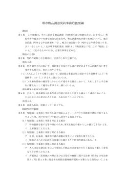 堺市物品調達契約事務取扱要綱(PDF:23KB)