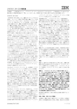 クラウド・サービス契約書