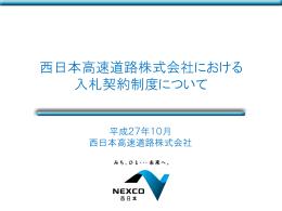 西日本高速道路株式会社における 入札契約制度について