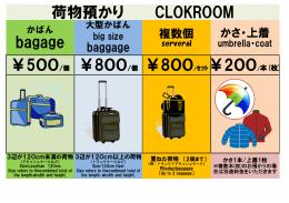 荷物預かり CLOKROOM bagage ¥200/本(枚) ¥800/セット ¥800/個