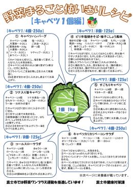 【キャベツ1個編】
