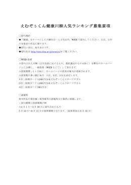 えむぞぅくん健康川柳人気ランキング募集要項