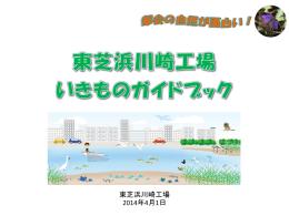 東芝浜川崎工場いきものガイドブック