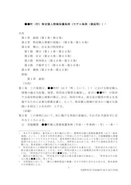 町(村)特定個人情報保護条例(モデル条例(書起型))1
