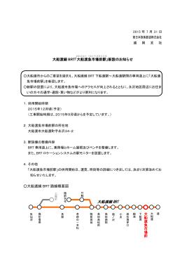 大船渡線 BRT「大船渡魚市場前駅」 - JR東日本:東日本旅客鉄道株式