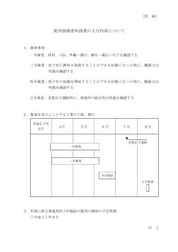 (別紙)使用前検査申請書の主な内容について