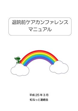 退院前ケアカンファレンスマニュアル(PDF:278KB)