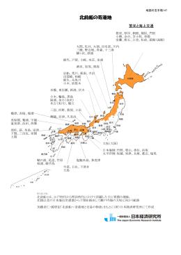 北前船の寄港地 - 一般財団法人 日本経済研究所