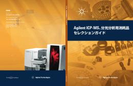 Agilent ICP-MS、分光分析用消耗品セレクションガイド (5991