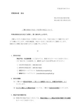 商品の欠品・不良等の対応について(PDF形式)