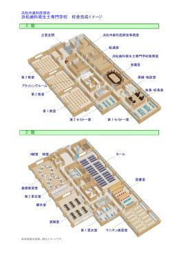 浜松歯科衛生士専門学校 校舎完成イメージ 3 階 2 階