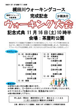 槻田川ウォーキングコース 完成記念 記念式典 11 月