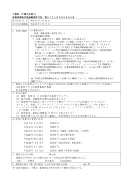 建設 廃棄 物 処理 委託 契約 書 ダウンロード