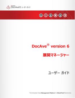 DocAve version 6 展開マネージャー