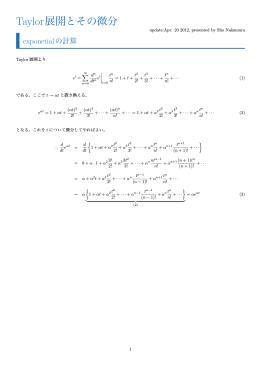 exponentialのTaylor展開とその微分