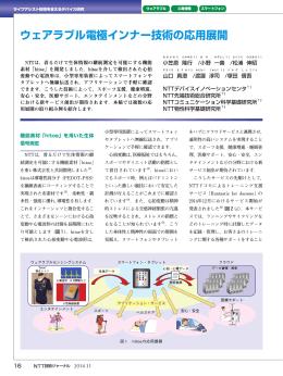 ウェアラブル電極インナー技術の応用展開