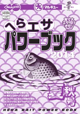 印刷用「へらエサパワーブック2014 夏 秋」(PDFファイル/3.95MB)