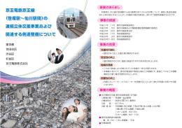 京王電鉄京王線 (笹塚駅∼仙川駅間)の 連続立体交差